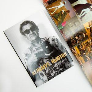 photoleviosa, книги для фотографа, подарок фотографу, обзор на книгу, фотокнига