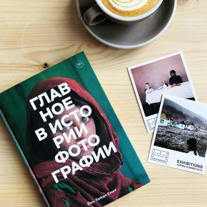 главное в истории фотографии, photoleviosa, фото книги , книги для фотографов