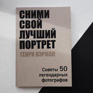 photoleviosa, обзор на книгу, фотокнига, что читать фотографу, сними свой лучший портрет, генри кэролл