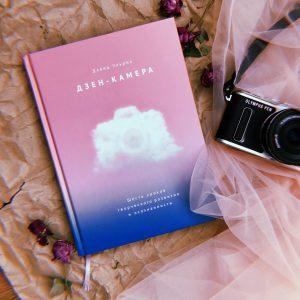 photoleviosa, книги для фотографа, книги по фото, дзен камера, миф, миф творчество
