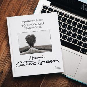 Анри Картье-Брессон, воображаемая реальность, книги для фотографа, фото книги, что читать фотографу, лимбус пресс