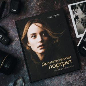 крис найт, драматический портрет, библиотека фотографа, книги для фотографа, фотокниги