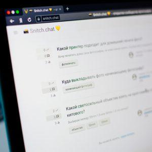 snitch.chat, вопросы и ответы по теме фотографии