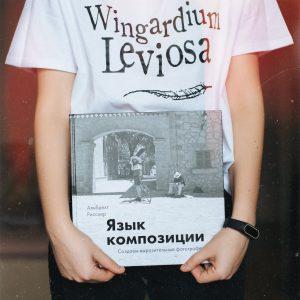 язык композиции, альбрехт рисслер, обзор на фотокнигу, отзывы о книге отзыв на книгу, создаём выразительные фотографии