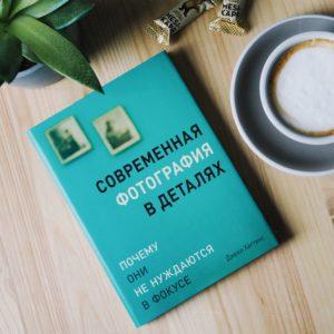 современная фотография в деталях, джеки хиггинс, отзыв на книгу, рецензия на книгу, фото книга, библиотека фотографа, издательство магма