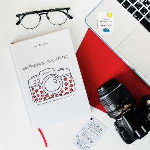 анна маслова, как приручить фотоаппарат, настольная книга начинающего фотографа, библиотека фотографа, начинающий фотограф, фотоновичок,