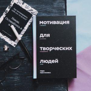 мотивация для творческих людей, Марк Макгиннесс, миф, книги для фотографов, что почитать фотографу, библиотека фотографа, книги фотографа, фотокнига, фотокниги