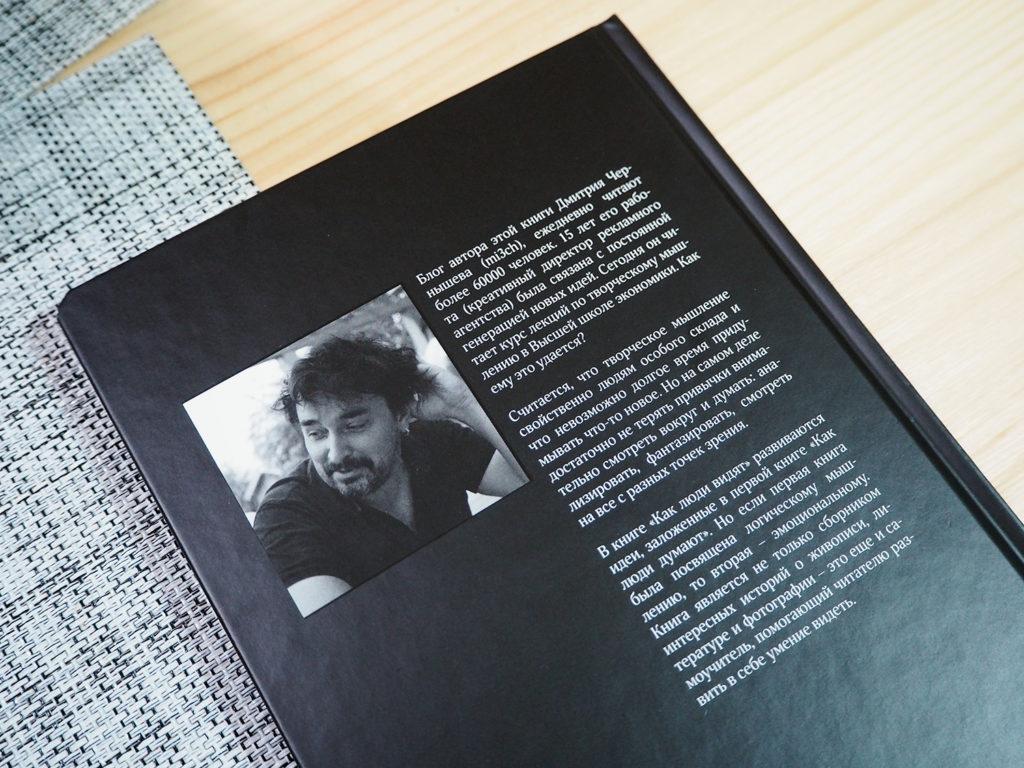 как люди видят, Дмитрий Чернышев, фотокнига, фотокниги, библиотека фотографа