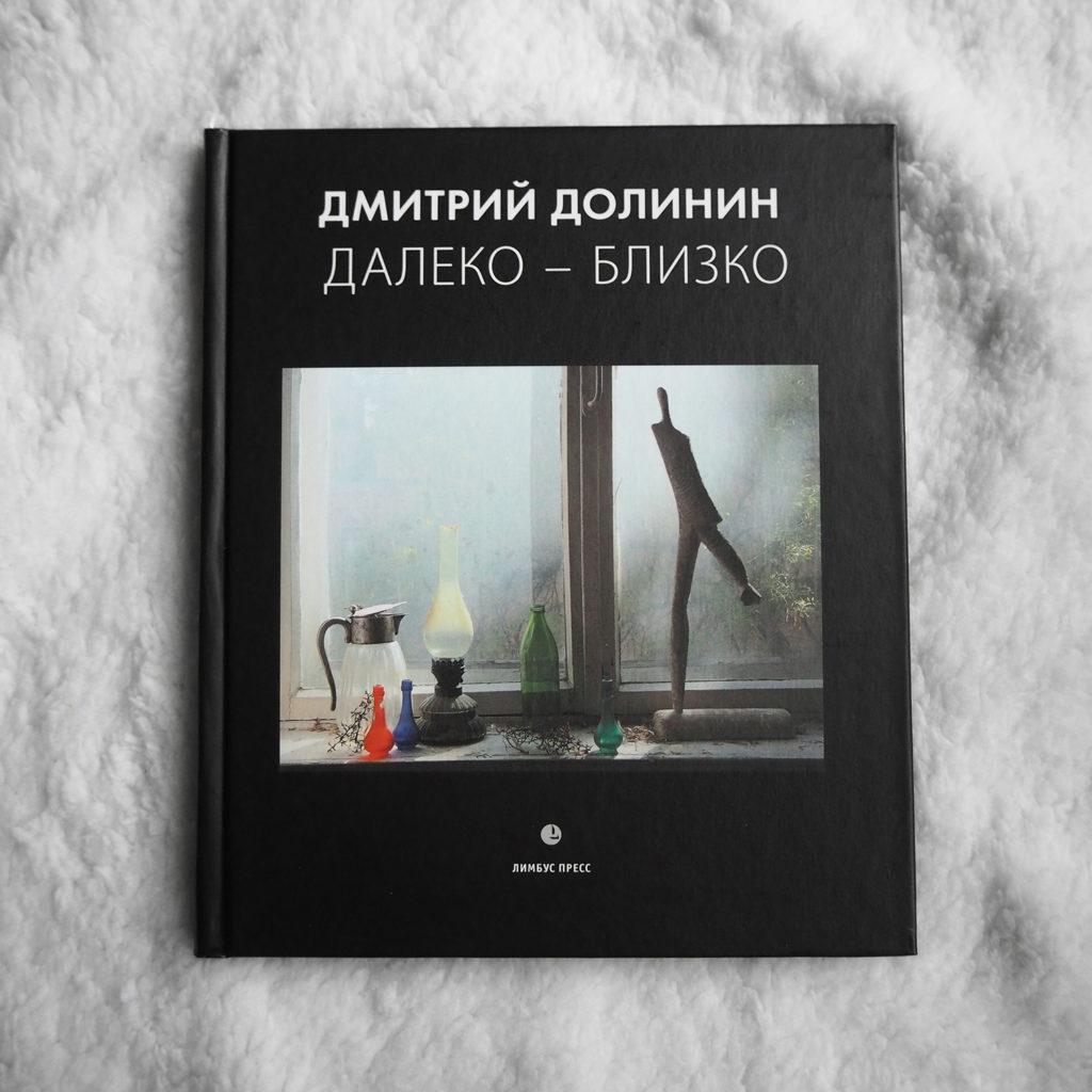 дмитрий долинин, далеко близко, лимбус пресс, фотокнига, альбом фтографа, фотокниги , отзыв на книгу