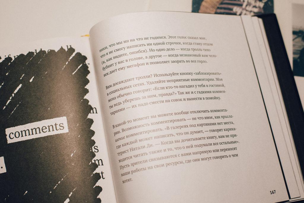 покажи свою работу, остин клеон, миф, обзор на книгу, библиотека фотографа, что читать фотографу, книги про личный бренд продвижение,