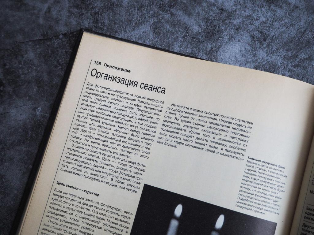 книга по фотографии портрет, библиотека фотографа, что читать фотографу, книги для фотографа, фото книги, фотокниги, Мэйотт Магнус и Хорхе Луински