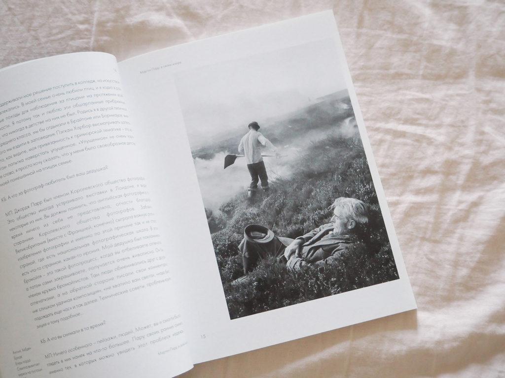 мартин парр в своем жанре книга обзор, обзор на фотокнигу, библиотека фотографа, фотокнига, фото книга, книги о фотографии, что читать фотографу