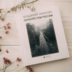 перекрёстки россии, владимир никитин, лимбус пресс, фотокнига, библиотека фотографа,