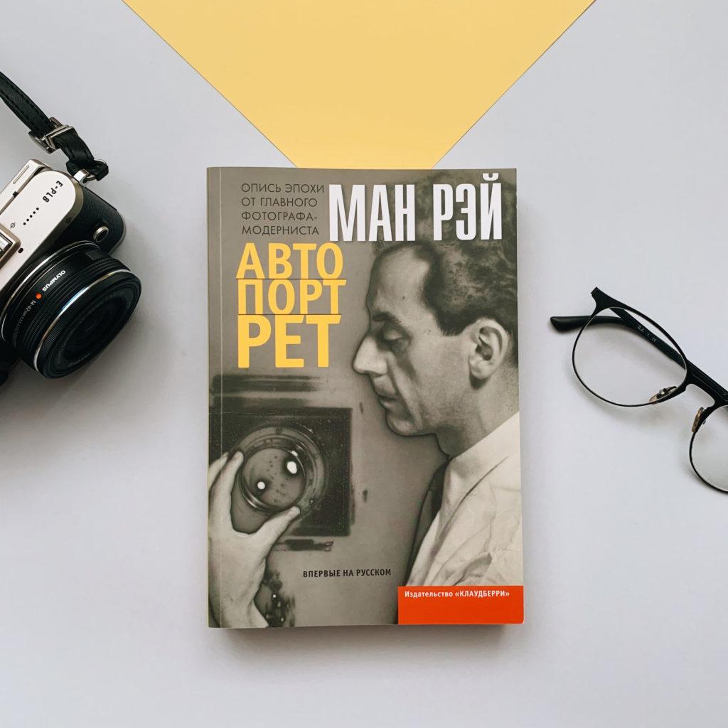 ман рэй, автопортрет, библиотека фотографа, фотокнига, биография фотографа, обзор на книгу,