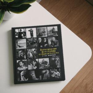 легендарные фотографы современности и их шедевры, рецензия на книгу, библиотека фотографа, что читать фотографу, фотокнига, книга о фотографии