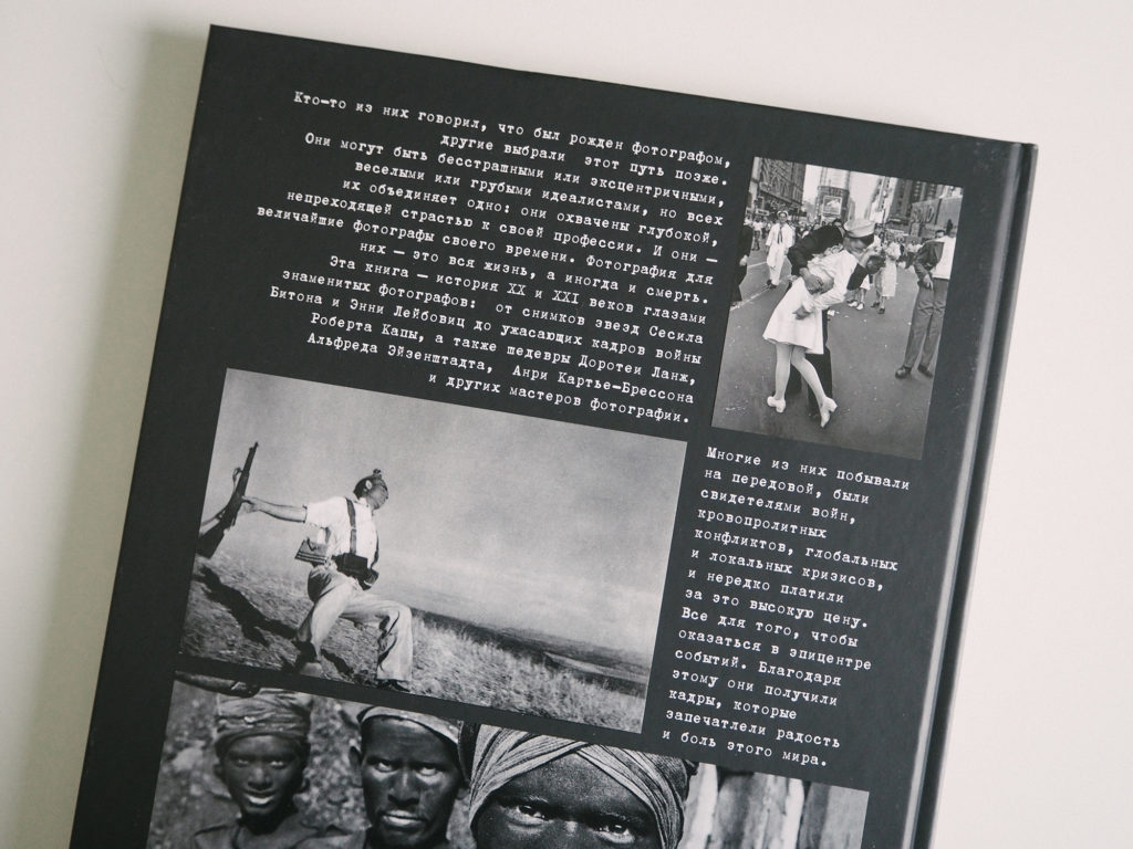 легендарные фотографы современности и их шедевры, лаура магни, рецензия на книгу, библиотека фотографа, что читать фотографу, фотокнига, книга о фотографии